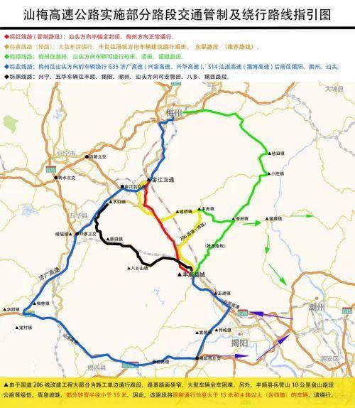 11月5日8时起汕梅高速公路实施部分路段交通管制