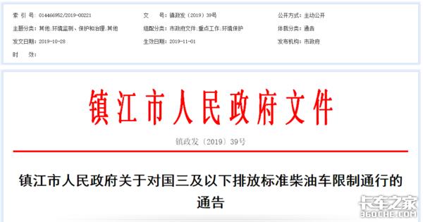 注意!镇江将对国三柴油车限行涵盖客、货车