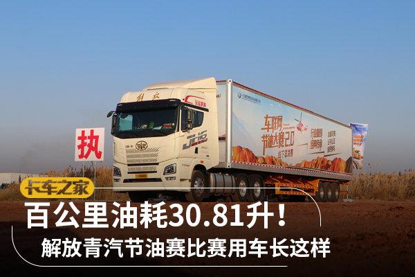 30.81L/100km!青汽节油赛卡车长这样