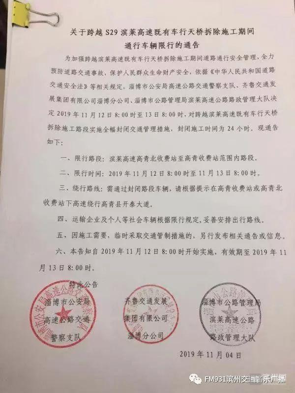 11月12日时至13日跨越滨莱高速既有车行天桥拆除施工路段全幅封闭