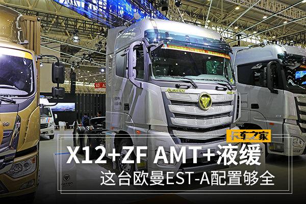 福康X12+ZFAMT�W曼EST-A��拍�D解
