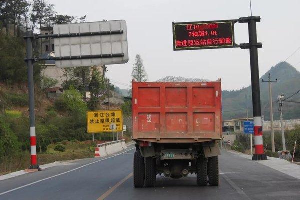 浙江治超加严:超限1吨罚500元货车有1次超限记录禁入高速