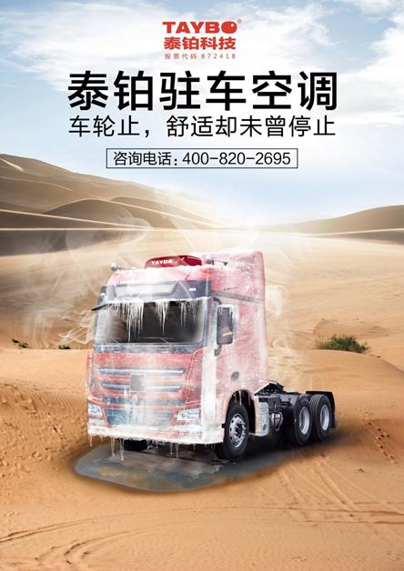 驾驶室秒变空调房泰铂驻车空调将亮相上海光大车用空调展