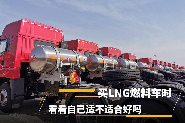 买LNG燃料车时,看看本身适不合适好吗