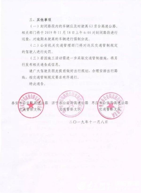 京台高速:薛城立交北向路段18日将封闭施工