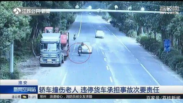 轿车撞伤老人附近货车承担次要责任!违停的代价不止一张罚单