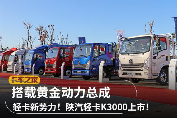 后起之秀�汽�p卡K3000���_成功上市