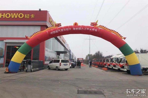HOWO轻卡潍柴国六上市衡水衡东站