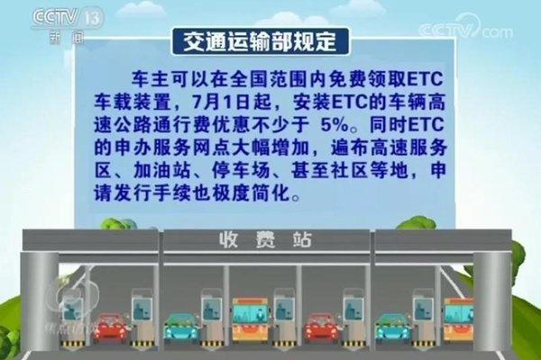 【央视官宣】年底全部ETC:错过免费办以后收费办