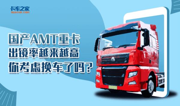 卡家号征稿:国产amt重卡出镜率越来越高,你考虑换车了吗?