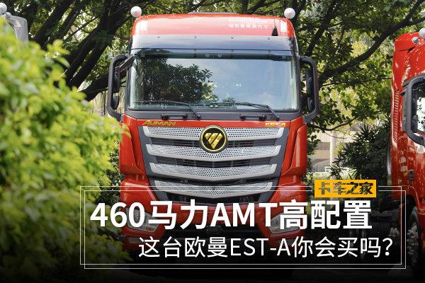 搭载福康460马力EST-A还是AMT你会买吗