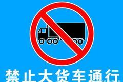 15-17日 十堰城�^�@些路段禁止��通行