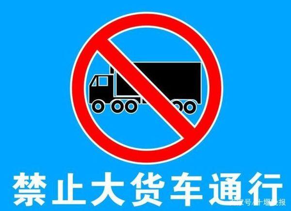 15日-17日十堰城区这些路段禁止大货车通行!