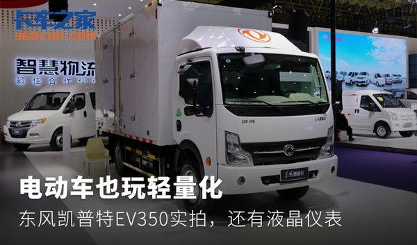 电动车也玩轻量化东风凯普特EV350实拍,还有液晶仪表