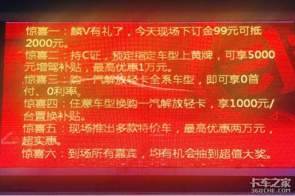 一汽解放轻卡麟V18T产品推介会漳州站