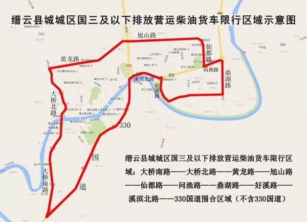 缙云部分区域将对国三柴油货车限制通行