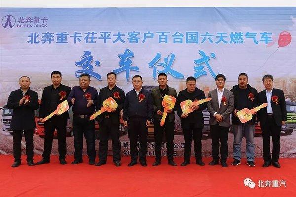 北奔重卡:百台国六燃气车成功交付茌平大客户并现场再次斩获订单95台