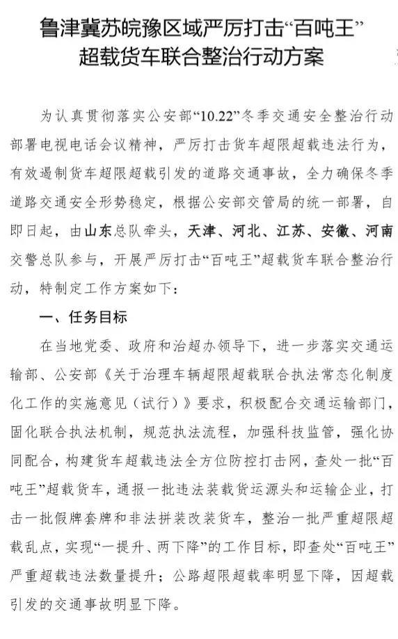 """为治货车超载六省联合打击""""百吨王"""""""