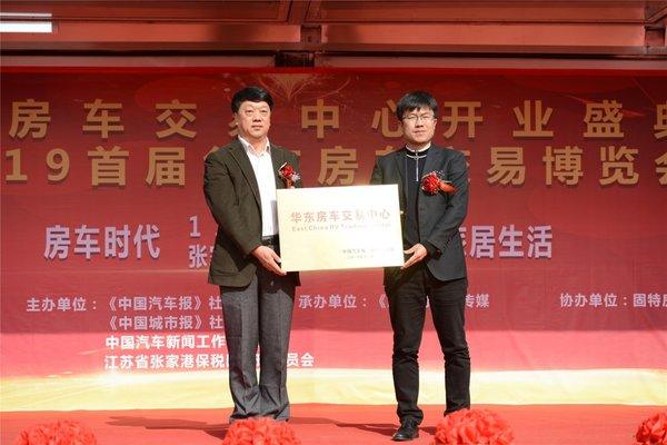 华东房车交易中心正式开业国内外一线品牌悉数入驻