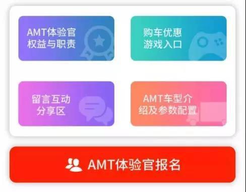 上汽�S�M首席�w�官招募�w�AMT之旅