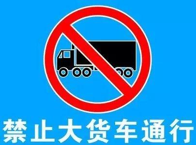 11月22日起广州番禺大道实施货车限行