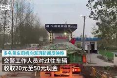 安徽砀江山南虞城交警收黑钱出处理成果