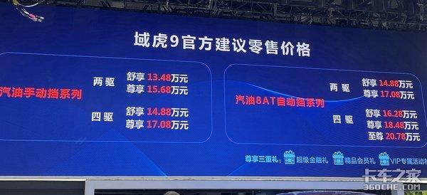 售价13.48-20.78万江铃域虎9皮卡上市