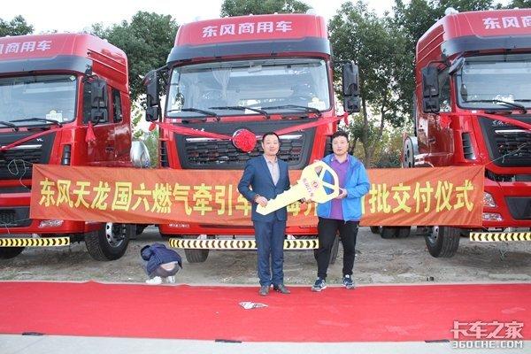 上海东风天龙国六天然牵引车上市推介会