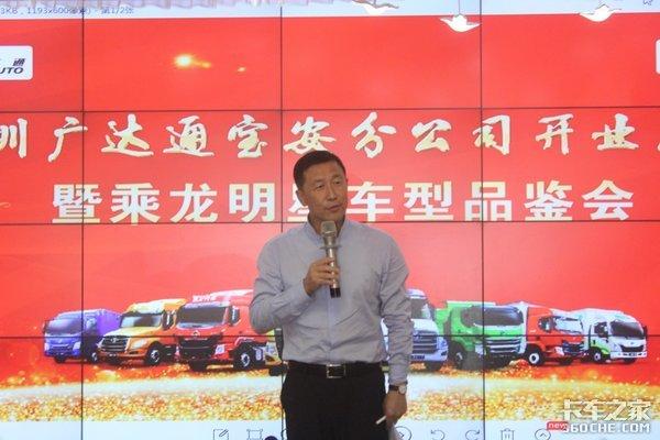 广达通宝安新店盛大开业暨乘龙明星车型品鉴会成功举行