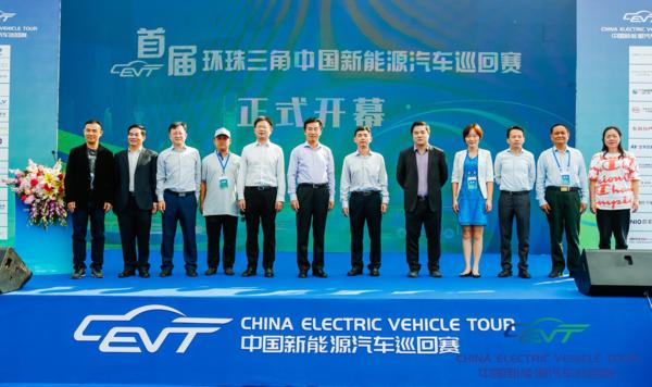 首届环珠三角中国新能源汽车巡回赛盛大开幕