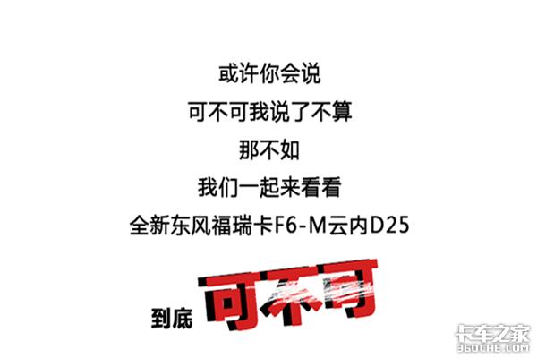 全新东风福瑞卡F6-M云内D25,我觉得可