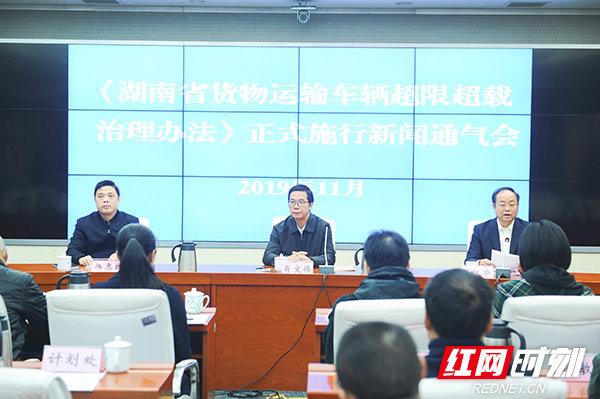 湖南12月1日起施行新�治超力度再升�