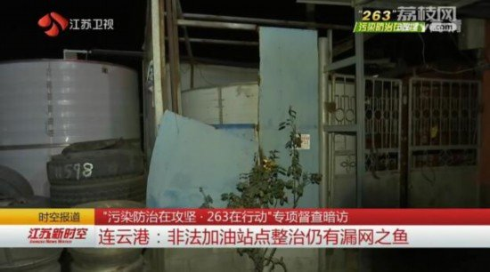 连云港:非法加油站点整治仍有漏网之鱼
