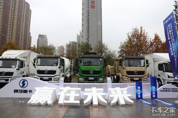 660马力X6000亮相陕重汽2020年会4大板块展现实力