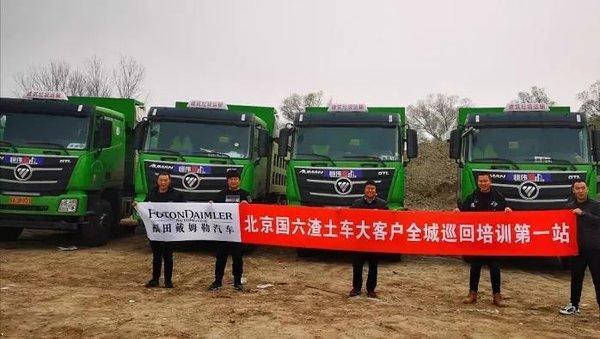 超80%北京市场占有率!欧曼渣土车无敌