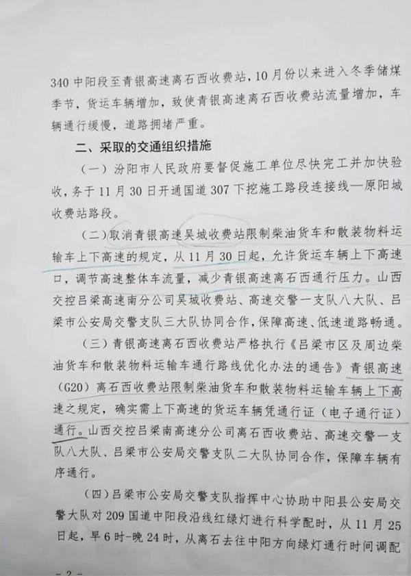 青银高速:将取消限制柴油货车和散装物料运输车上下高速的规定