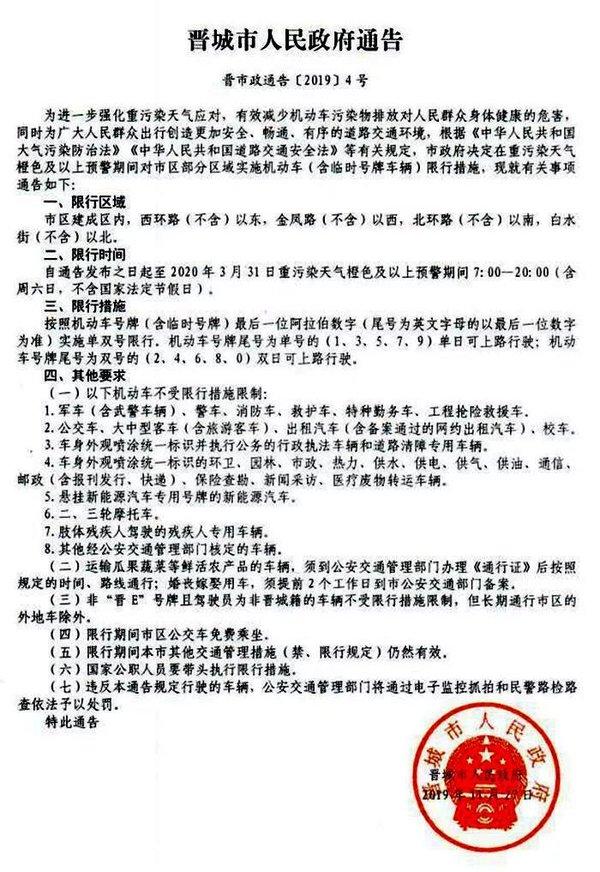 晋城重污染天气实施尾号限行新能源汽车不受限