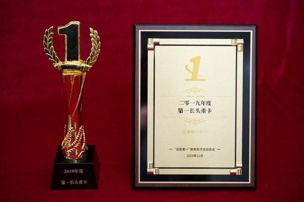 """创新引领未来江淮格尔发V7荣获""""2019年度第一长头重卡""""奖项"""