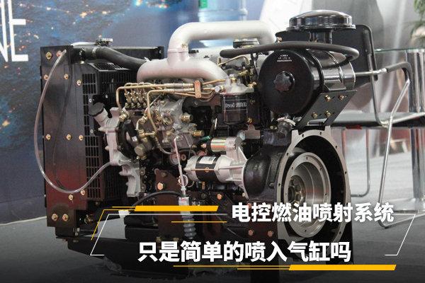 电控燃油喷射系统只是简单的喷入气缸吗