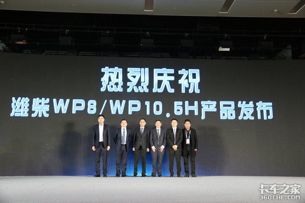 发布WP8、WP10.5H专属动力潍柴2020年重型动力目标45万台