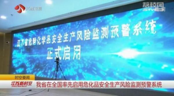 江苏启用危化品安全生产监测预警系统
