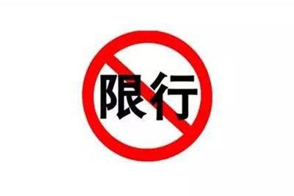 嘉峪关市区禁止危化品、大中型货车通行