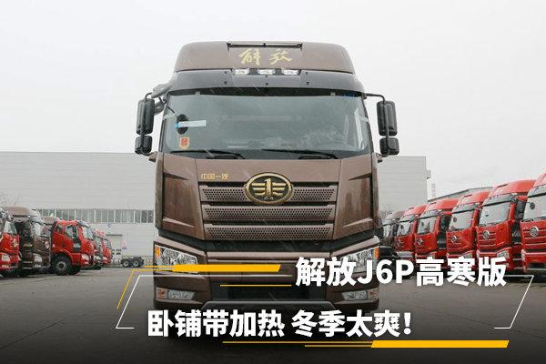 解放J6P高寒版卧铺带加热冬季太爽!