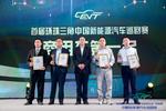首届环珠三角中国新能源汽车巡回赛记录