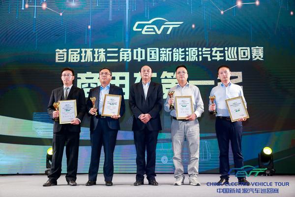 首屆環珠三角中國新能源汽車巡回賽記錄