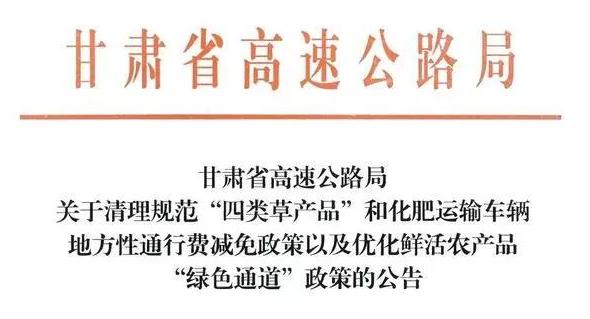 甘肃将统一绿通政策取消四类草减免