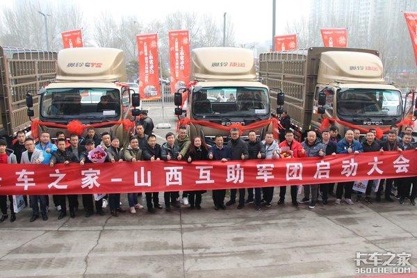 相聚太原卡车之家互助军团启动仪式