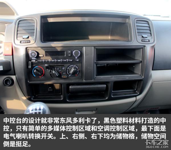 经典车型换新颜新东风多利卡D6挺秀气