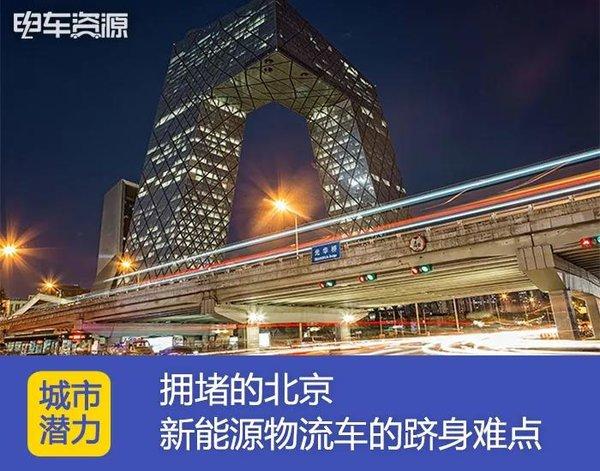 拥堵的北京新能源物流车的跻身难点!