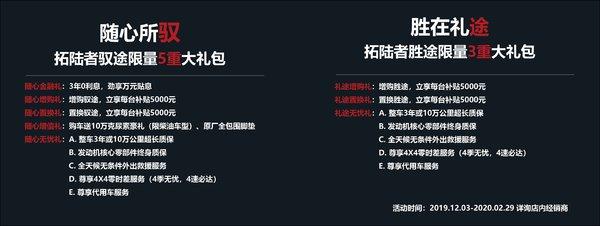 售9.38万元-14.58万元福田拓陆者上市